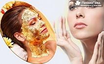 Ултразвуково почистване, лифтинг на лице, шия и деколте с био злато + бонус околоочен контур от студио Его М