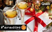 Уютна Коледа в Поморие! 2 или 3 нощувки със закуски вечери, едната празнична