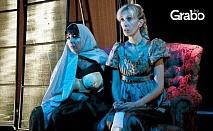 """Ужасно много смях с """"Три ужасени миниатюри"""" - гледайте на 28 Септември"""