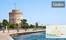 На Св. Валентин или 7 март в Гърция - еднодневна екскурзия до Солун