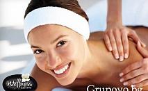 За Варна: Класически масаж на цяло тяло – 50 мин. само за 15.80 лв. в Уелнес център