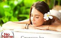 За Варна: 30 мин. лечебен масаж на гръб или цяло тяло на цени от 8.90 лв. в салон за красота No Name