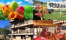 Великден в Родопите! 2 или 3 нощувки за ДВАМА със закуски и вечери + празничен Великденски обяд от 135лв, от Семеен хотел Рожен Рест - с. Лясково