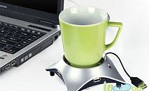 Винаги топло кафенце с USB котлон