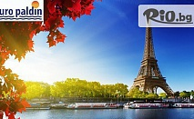 Виж Mюнхен, Париж и Милано през юни! 9-дневна екскурзия, с включени нощувки, закуски и транспорт - за 399лв на човек, от Бюро за туризъм и приключения Пълдин