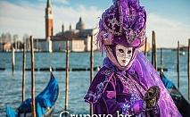 Вижте Карнавалът във Венеция с предложението на туристическа агенция Вип турс. Транспорт и 3 нощувки със закуски само за 285 лв.