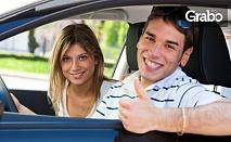 Време е да станеш шофьор! Шофьорски курс за категория В