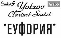 За всички меломани! Концерт на Yotzov Clarinet Sextet - на 3 Юни