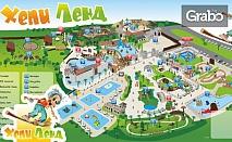 Юнски забавления в Парк Хепи Ленд - вход и късметче от Хепи Яга