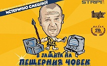 """""""В защита на пещерния човек"""", Варна, 02.10,19ч - билет 20лв за двама"""