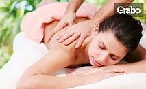Здраве от Изтока! Тай Йога масаж и стречинг на цяло тяло