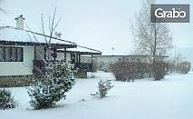 Зима в Клисура! 1 нощувка със закуска и вечеря за двама