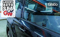Зимен VIP пакет за колата! Цялостна грижа с почистване, полиране и вакса