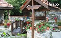 Зимна ваканция за двама в Троянския балкан! 1, 2, 3 или 4 нощувки със закуски и вечери