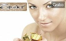 Златна терапия New Age и почистване с ултразвук на лице и шия