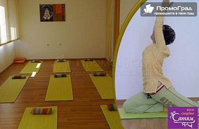 Йога за начинаещи! 3 посещения в Йога студио Сатям за 8.90 лв., вместо за 18 лв.